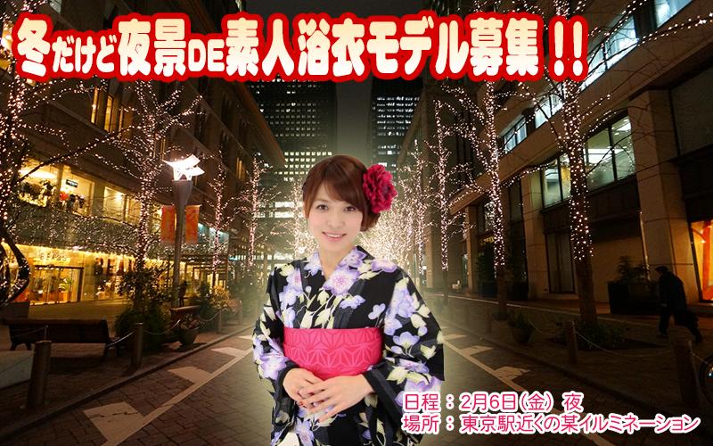 日本ゆかた文化協会浴衣モデル募集案内丸の内