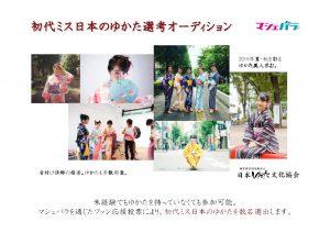 64743_初代ミス日本のゆかた選考オーディション エントリー者募集資料_ページ_01