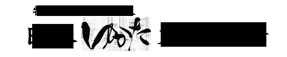 NPO法人日本ゆかた文化協会